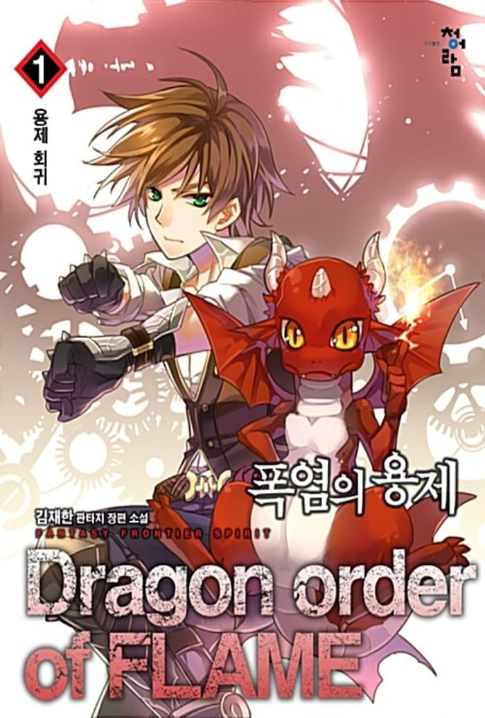 dragon-order-of-flame